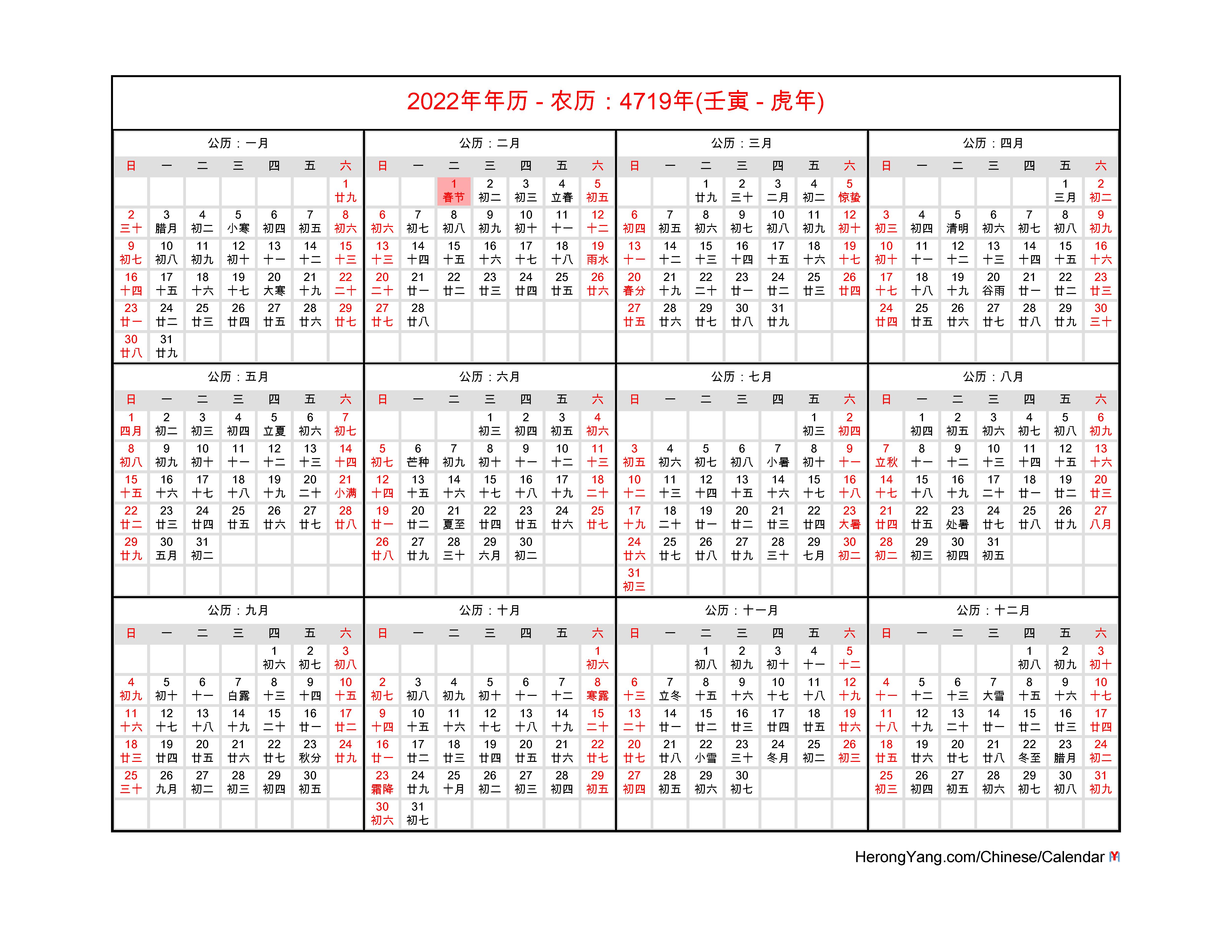 Uml Calendar Spring 2022.Free Chinese Calendar 2022 Year Of The Tiger