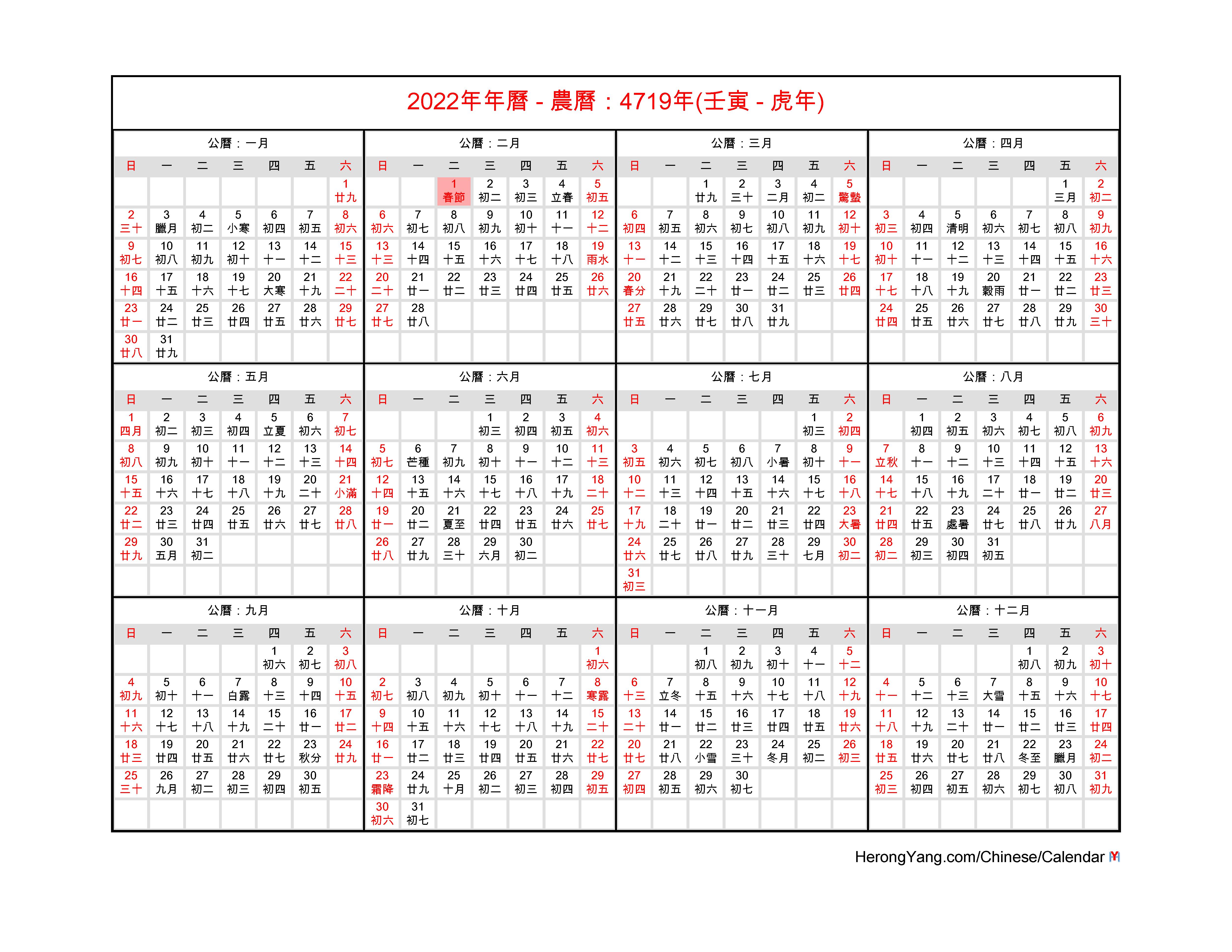 Lunar Calendar 2022.Free Chinese Calendar 2022 Year Of The Tiger
