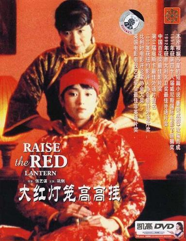 an analysis of the theme of personal prison in raise the red lantern a film adaptation of a novel The house of the spirits study guide contains a biography of isabel allende, literature essays, quiz questions, major themes, characters, and a full summary and analysis.