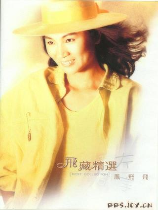 1986 - Zhang Sheng Xiang Qi (掌声响起) - A Singer's Applause