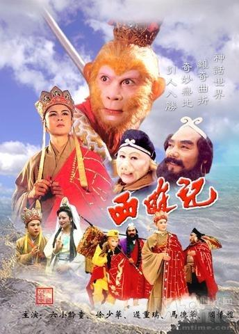 Tây Du Ký 1986 - Journey To The West